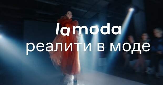 Lamoda запустит собственное реалити-шоу