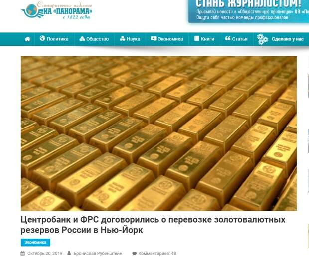 """""""ЦБ РФ передал всё золото в ФРС США?"""" - нет, но вопросы всё равно есть..."""
