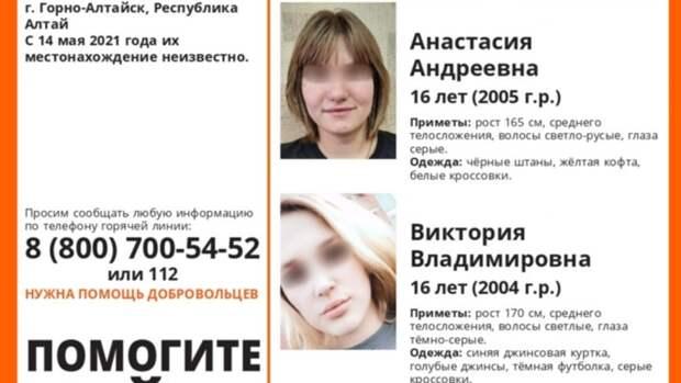 Две школьницы пропали в Горном Алтае