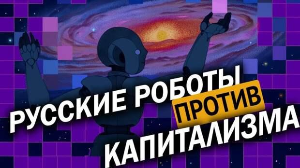 Мы стали первыми в мире на советском образовании. Николай Пак