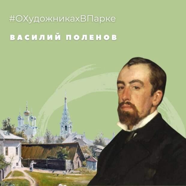 Парк «Северное Тушино» проведёт лекцию о русском пейзажисте Василии Поленове