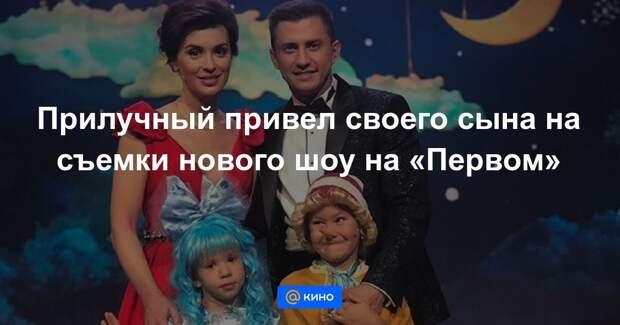 Сын Прилучного и дочь Муромцевой снялись в шоу «Главная роль»