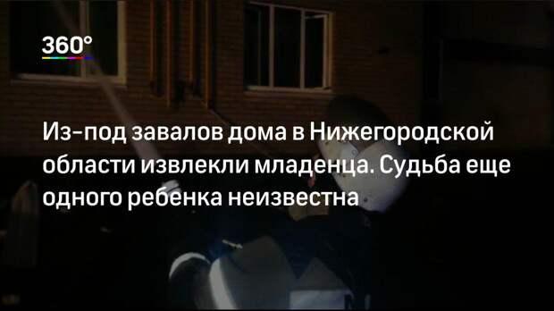 Из-под завалов дома в Нижегородской области извлекли младенца. Судьба еще одного ребенка неизвестна