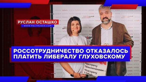 Россотрудничество отказалось платить деньги либералу Глуховскому, не считающему Крым нашим