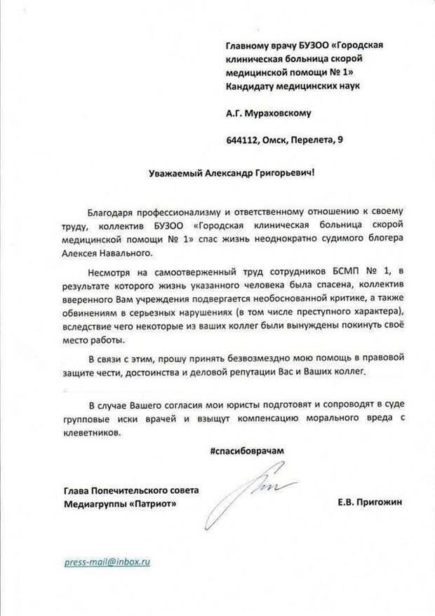 Евгений Пригожин предложил юридически защитить омских врачей от клеветы Навального