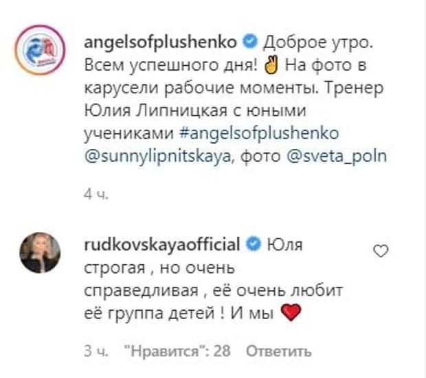 Яна Рудковская: «Липницкая строгая, но очень справедливая, ее любит группа детей. И мы»