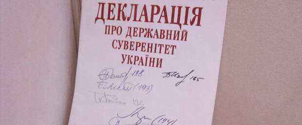 Украина отказалась от Декларации о своем суверенитете