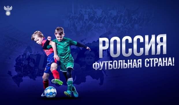 Федерацию футбола Белгородской области признали одной излучших вРоссии