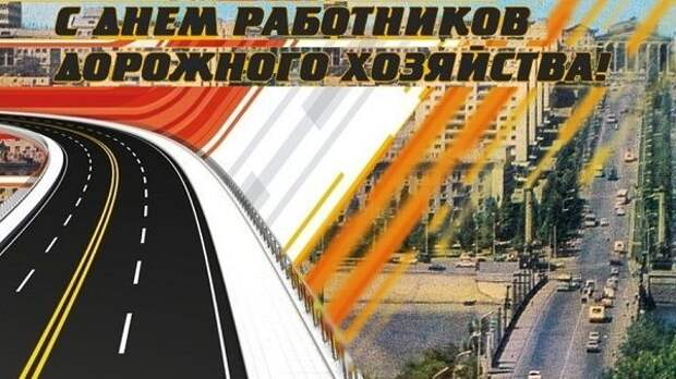 Поздравление руководства Джанкойского района с Днём работников дорожного хозяйства