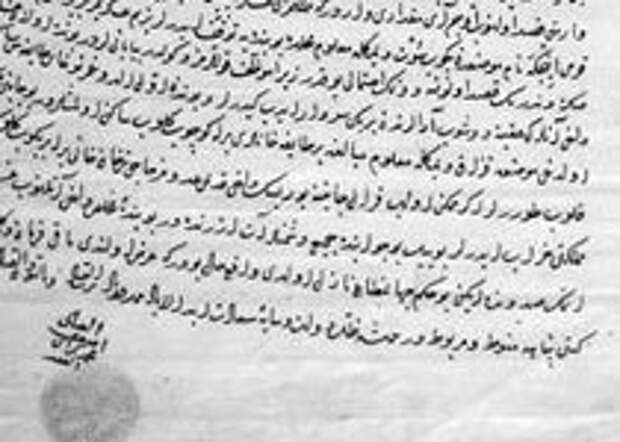 Грамоты и Ярлыки крымских ханов