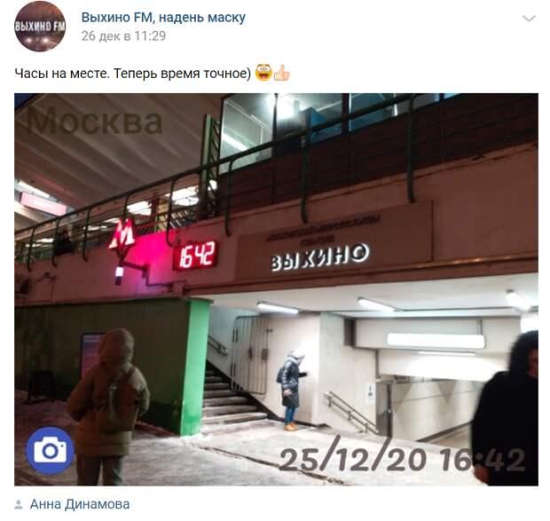 Исчезнувшие со станции «Выхино» часы вернули на место