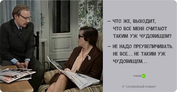 25 любимых цитат из фильма «Служебный роман»