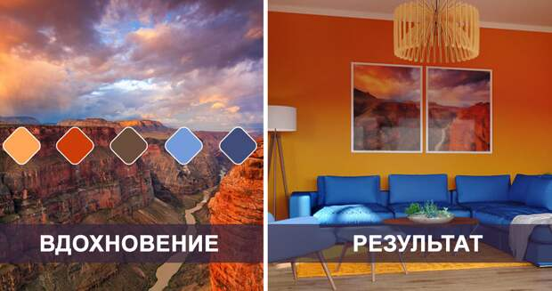 6 вариантов интерьера одной гостиной, созданные помотивам самых красивых мест планеты