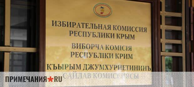 Явка избирателей на выборах в Госдуму в Крыму достигла 43%