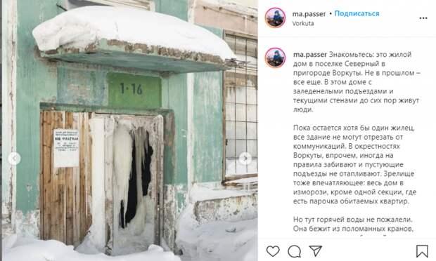 Кадры заброшено поселка в России поразили британских журналистов