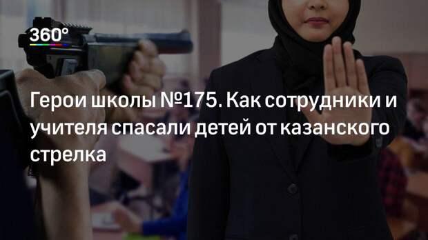 Герои школы №175. Как сотрудники и учителя спасали детей от казанского стрелка
