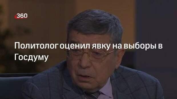 Политолог оценил явку на выборы в Госдуму