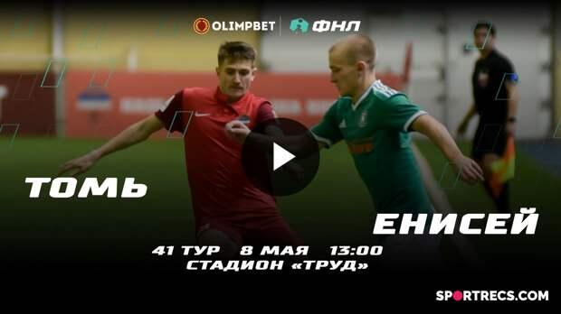08.05.2021. Томь - Енисей/FC Tom - FC Enisey