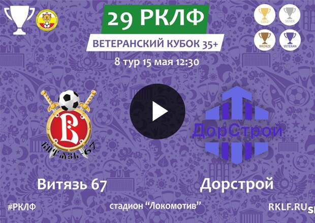 29 РКЛФ Ветеранский Кубок Витязь 67 - Дорстрой 2:5