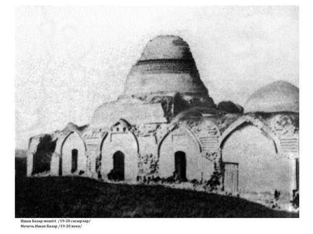 Мечеть Ишан-Базар: 18 апреля – Международный день охраны памятников и исторических мест