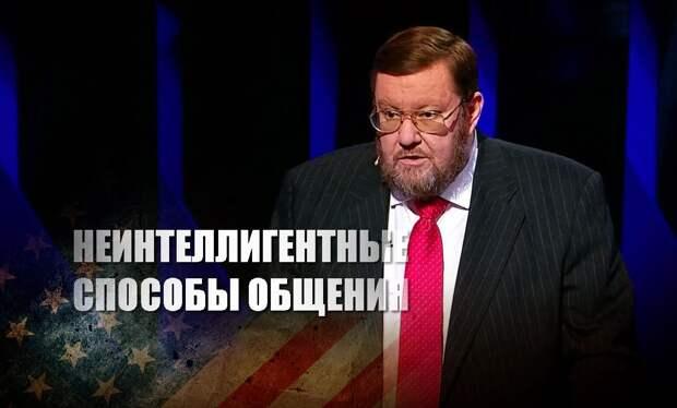 Сатановский обескуражил Соловьева, пояснив, как нужно общаться с США