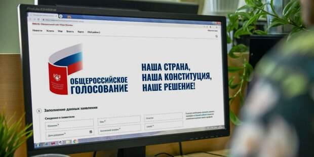Электронное голосование по изменениям в Конституцию пройдет с 25 по 30 июня