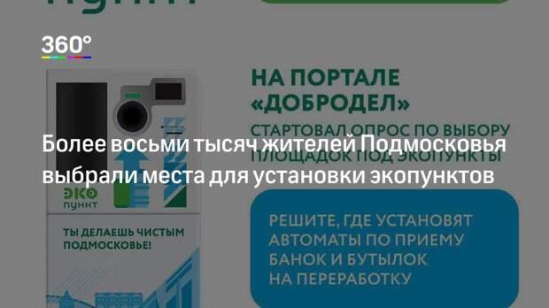 Более восьми тысяч жителей Подмосковья выбрали места для установки экопунктов