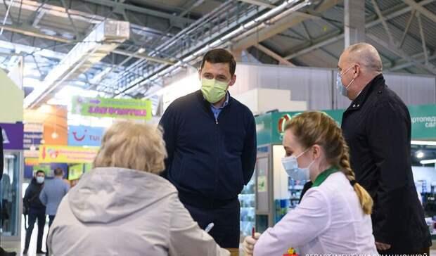Куйвашев лично проверил работу пункта COVID-вакцинации вЕкатеринбурге