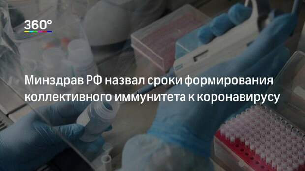 Минздрав РФ назвал сроки формирования коллективного иммунитета к коронавирусу