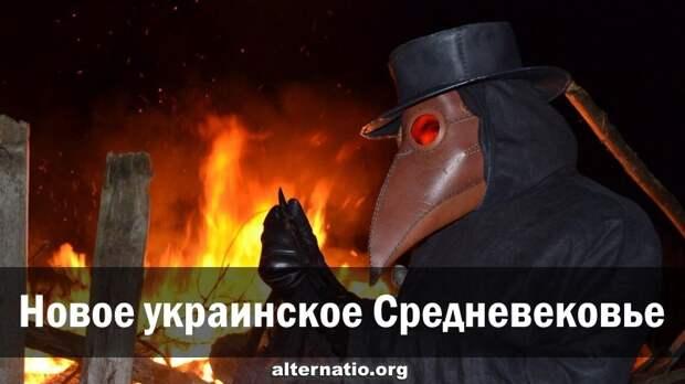 Новое украинское Средневековье. Александр Роджерс