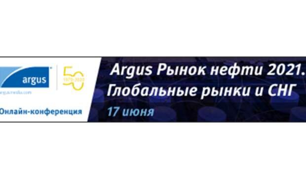 Онлайн-конференция «Argus Рынок нефти 2021. Глобальные рынки и СНГ» пройдет 17 июня