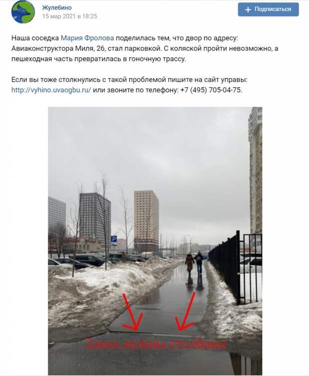 Установка антипарковочных столбиков на Авиаконструктора Миля не предусмотрена — управа