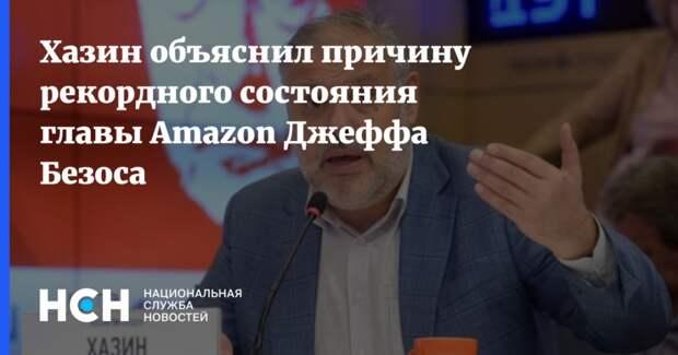 Хазин объяснил причину рекордного состояния главы Amazon Джеффа Безоса