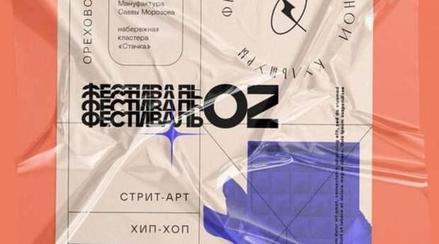 Культурный шок: почему краеведы Орехова-Зуева выступили против стрит-арта