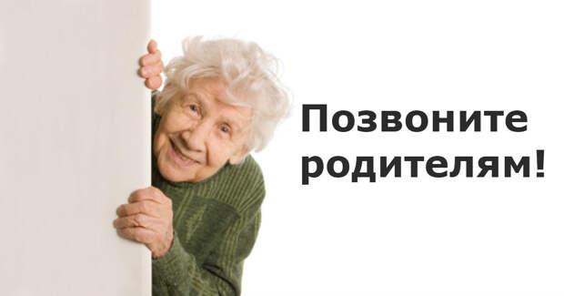 Чем больше времени вы проводите с мамой, тем дольше она будет жить! Вот почему