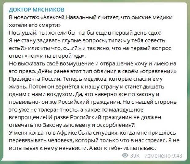Навальному ответили на обвинения в адрес омских медиков