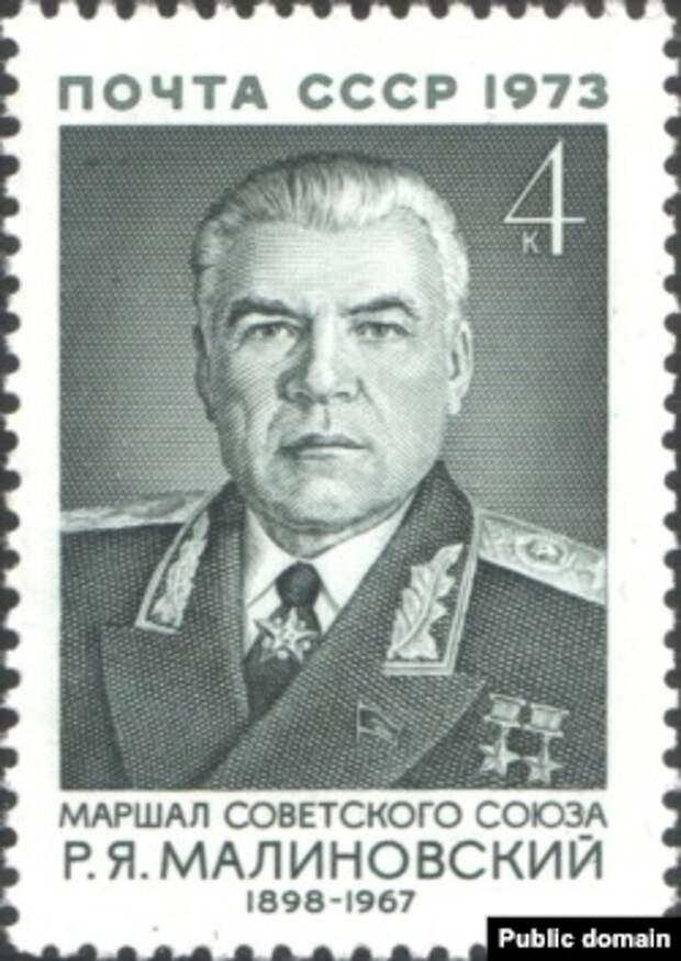 Советская почтовая марка с портретом маршала Родиона Малиновского, 1973 год