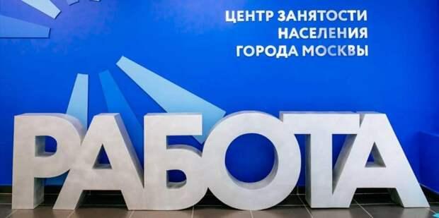 В Москве упростят порядок получения статуса и выплат безработным/ Фото mos.ru