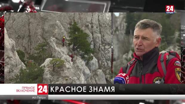 На трезубец Ай-Петри подняли красный флаг