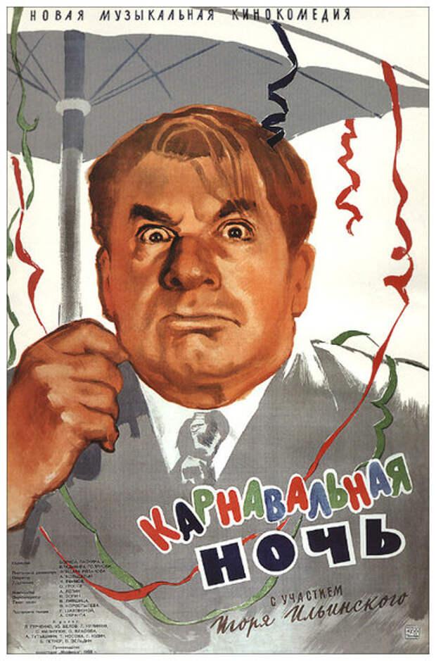 Главный новогодний режиссер страны. Жизнь илюбимые женщины Эльдара Рязанова