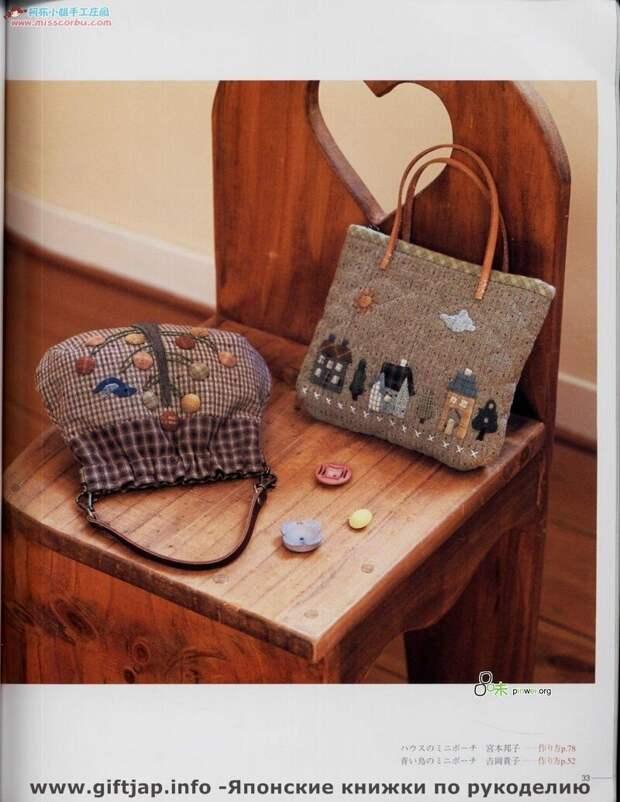Сумка с домиками, японский пэчворк. Фото из открыты источников.