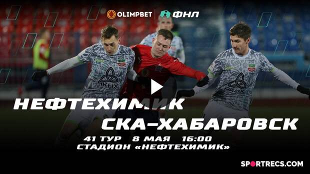 08.05.2021. Нефтехимик - СКА-Хабаровск/FC Neftekhimik - FC SKA-Khabarovsk