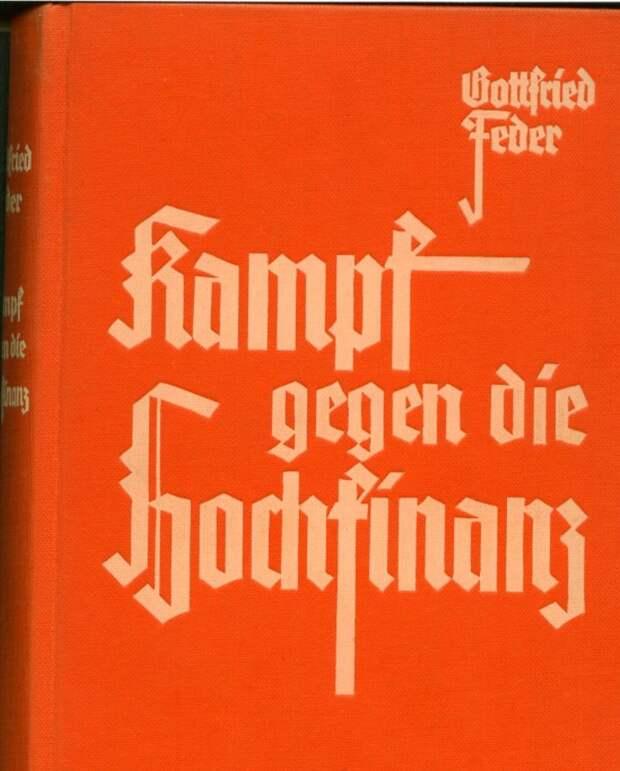 """Ещё одна книга Федера против """"сверхфинансов"""", 1935 г. Его очень охотно издавали, но от экономических решений нацисты отодвинули с самого начала"""