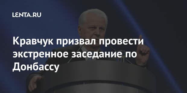 Кравчук призвал провести экстренное заседание по Донбассу