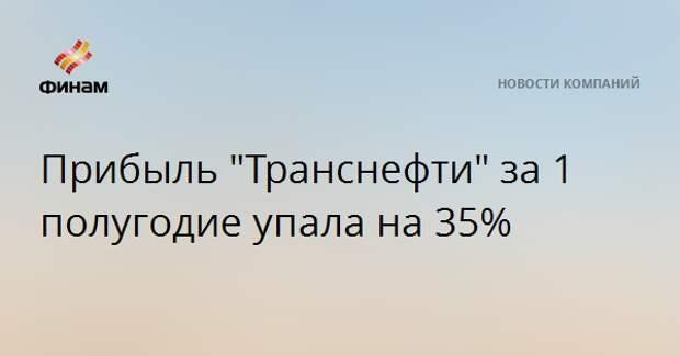"""Прибыль """"Транснефти"""" за 1 полугодие упала на 35%"""