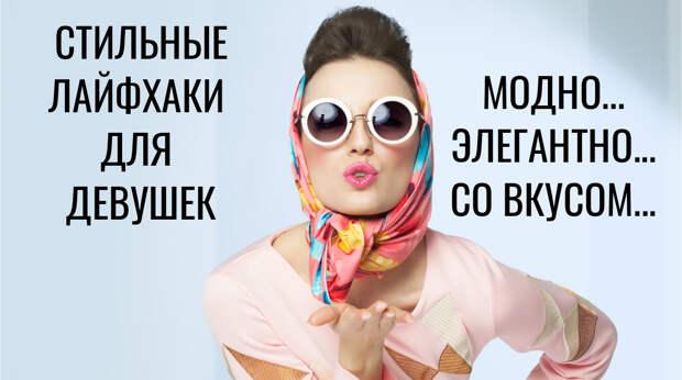 20 стильных бьюти-хаков из TikTok для девушек