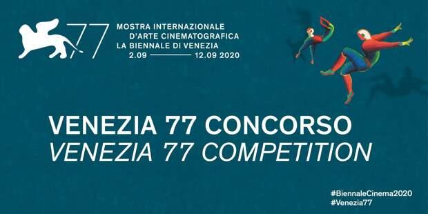 Объявлена программа Венецианского кинофестиваля