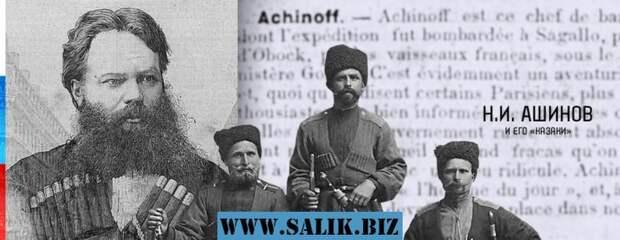 Экзотические колонии Российской империи