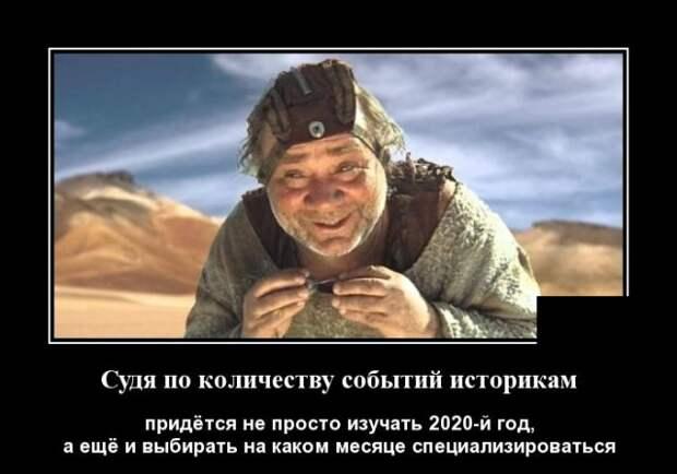 Демотиваторы 12 июня 2020