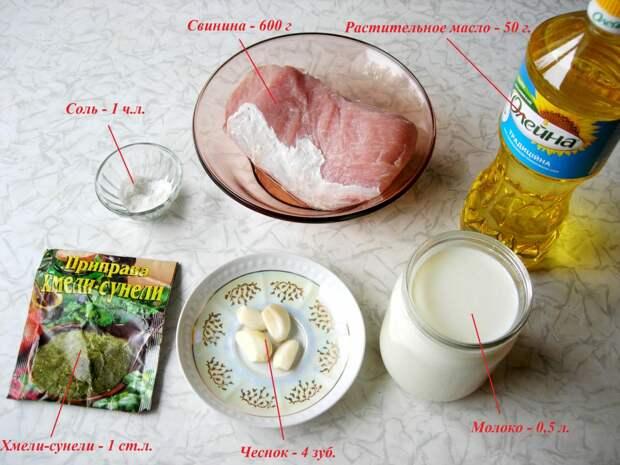 Свинина тушеная в молоке